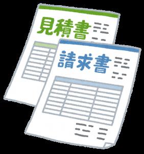 見積・請求管理システムのイメージ