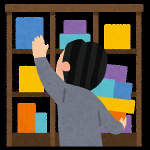 キングファイルを整理する人のイメージ