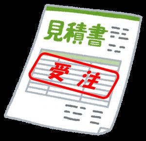 受注印が押された見積書のイメージ