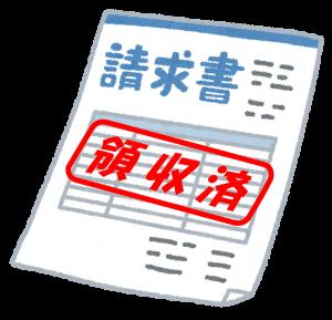 領収済印が押された請求書のイメージ