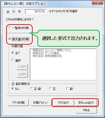 Excel、PDF出力可能
