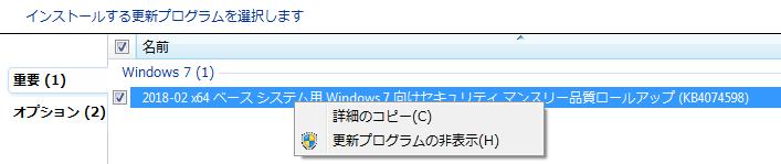 Windows Update 右クリック
