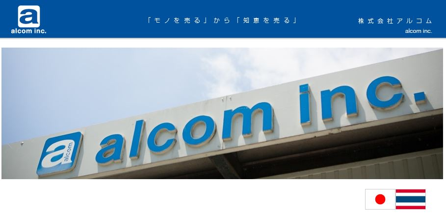 株式会社アルコム http://www.alcom-inc.co.jp/