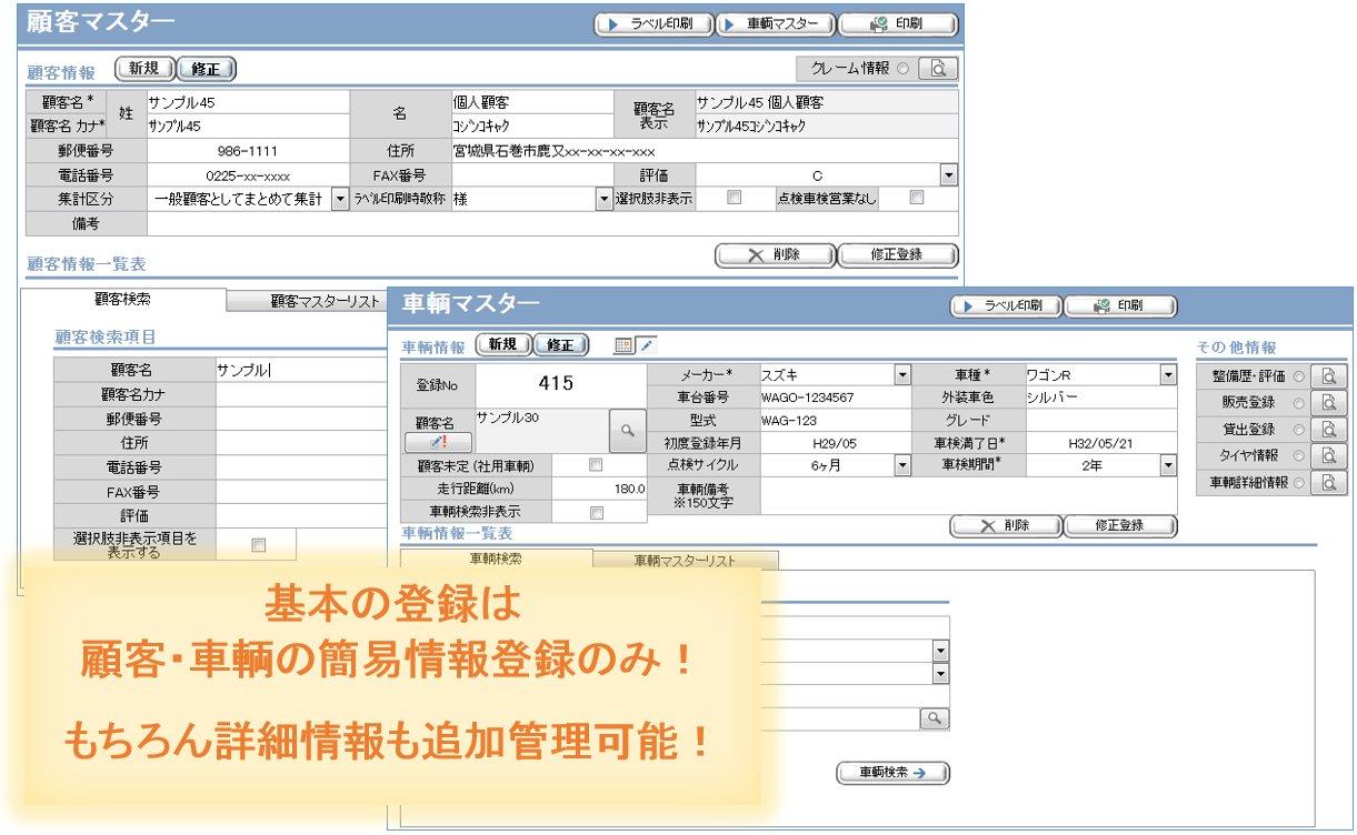 基本の登録は顧客・車輌の簡易情報登録のみ!もちろん詳細情報も追加管理可能!