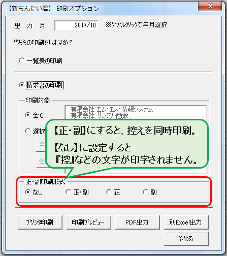 控え印字設定可能