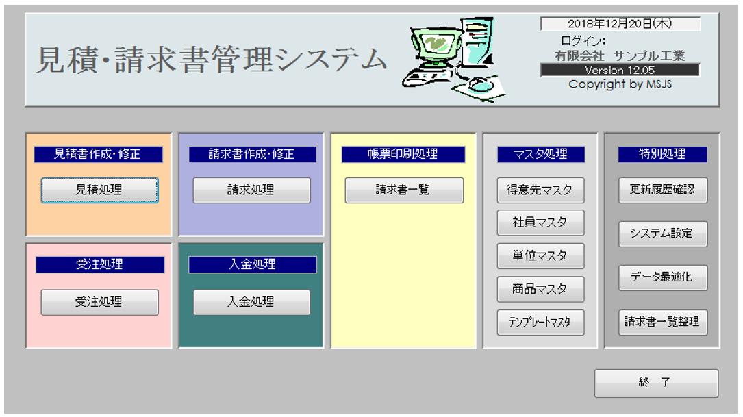 見積請求システムメイン画面