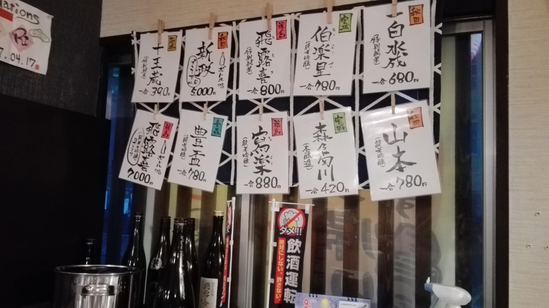 日本酒銘柄POP