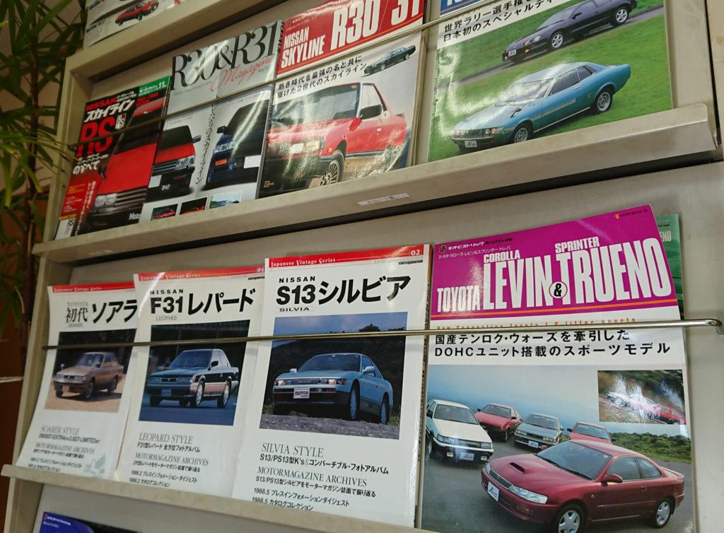 旧車雑誌・パンフレット2