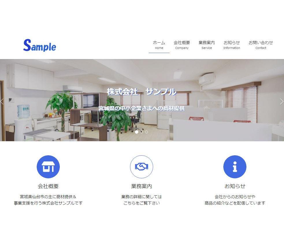 ホームページ制作事業 スタンダードテンプレートのイメージ