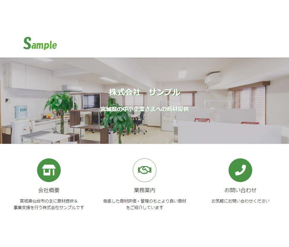 ホームページ制作事業 シングルテンプレートのイメージ