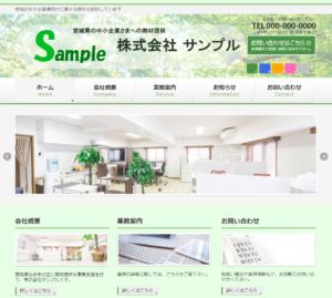ホームページ制作事業 サンプルサイトのイメージ