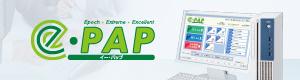 会計システム e-PAP