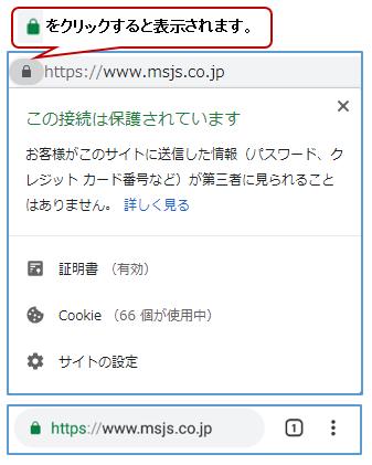 ssl認証サイト