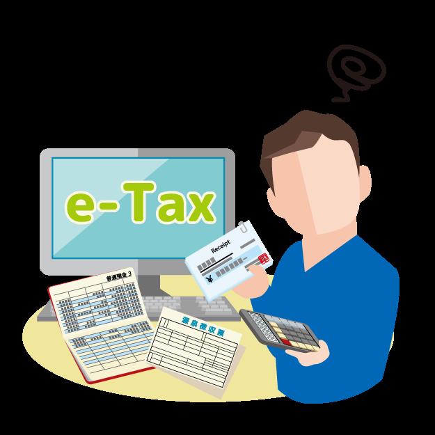 e-Tax IDパスワード方式